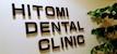 <24時間ネット予約可> 茗荷谷の歯科・矯正歯科 小石川 ひとみデンタルクリニック <公式> 〜HITOMI DENTAL CLINIC〜